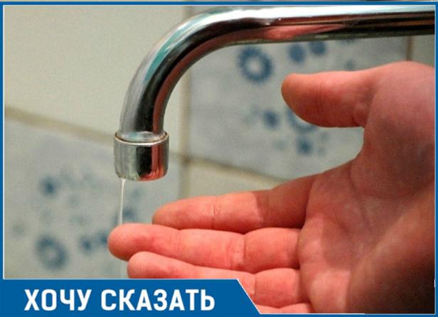 Низкое давление в кране повышает давление жильцам дома в Новороссийске