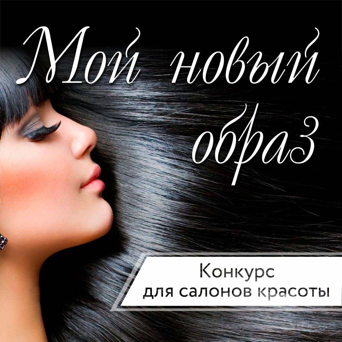 Покажите Новороссийску ваш новый образ
