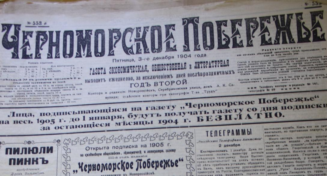 Цензура, уличные бои и 82 судебных дела. Первая газета Новороссийска