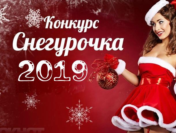 Имена первых финалисток конкурса «Мисс Снегурочка-2019» уже известны