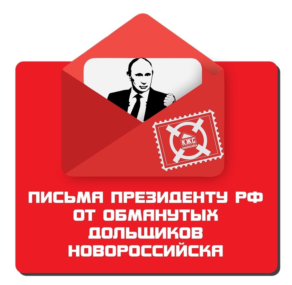 Пожаловались на администрацию Новороссийска губернатору края дольщики КЖС
