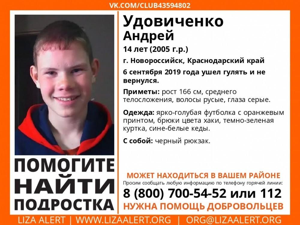 Пропавшего в Новороссийске подростка нашли живым
