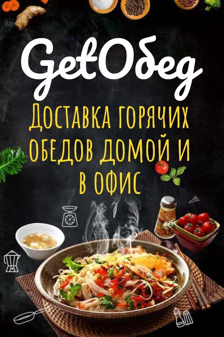 Обеды как дома в GetОбед с бесплатной доставкой