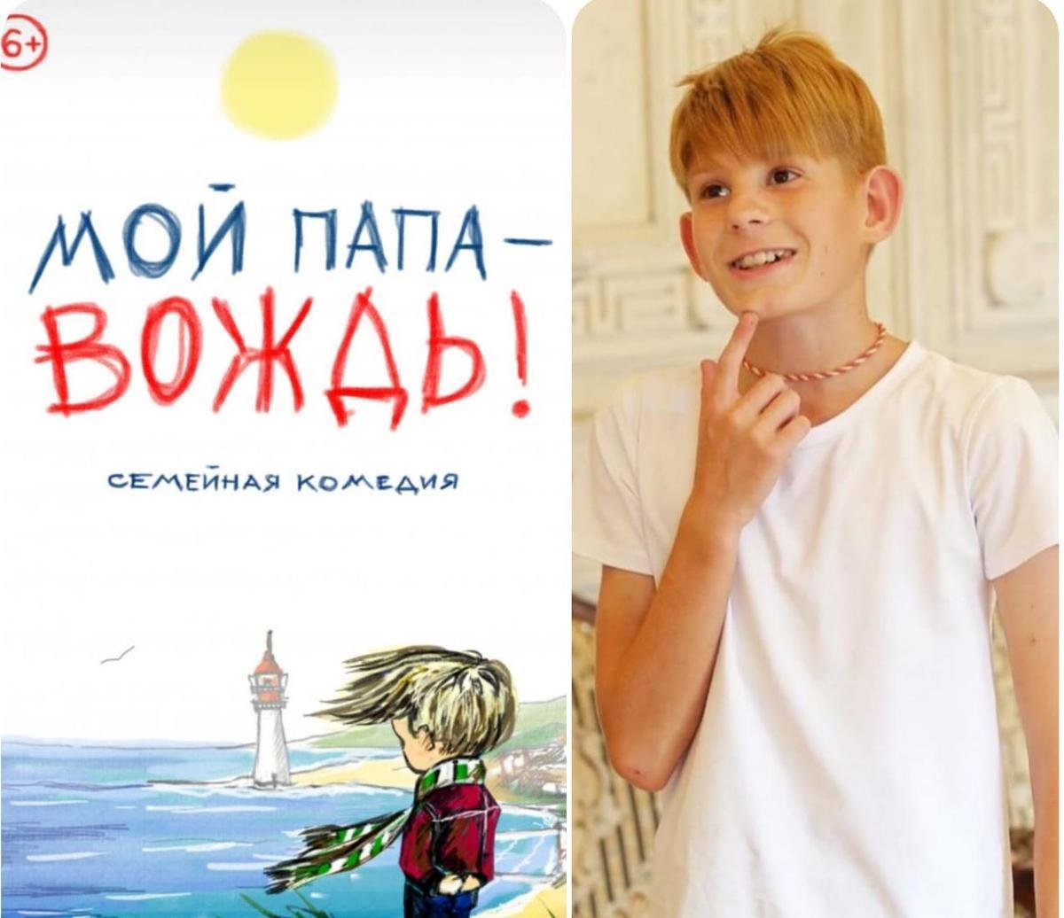 Школьник из Новороссийска может стать звездой русской комеди