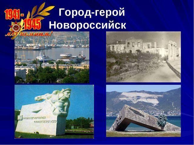 У стен Кремля будет показана история города-героя Новороссийска