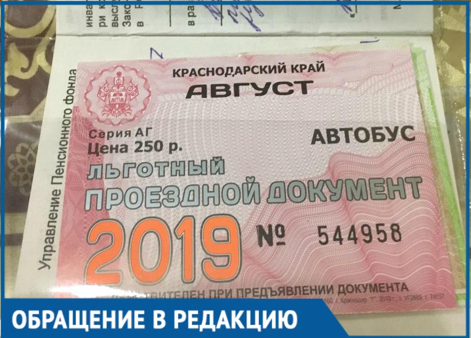 - Кто-то в Новороссийске скупил все проездные, - местная жительница не смогла купить билет