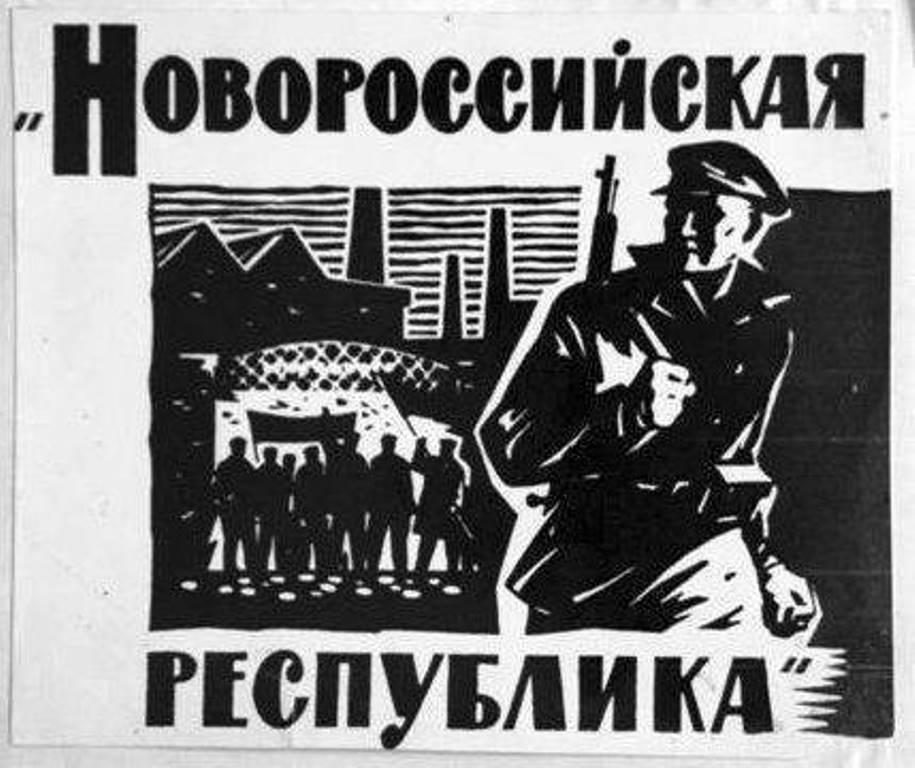 Совет Новороссийской республики вёл борьбу с самодержавием