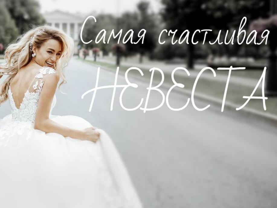 Приём заявок на участие в конкурсе «Самая счастливая невеста» завершён