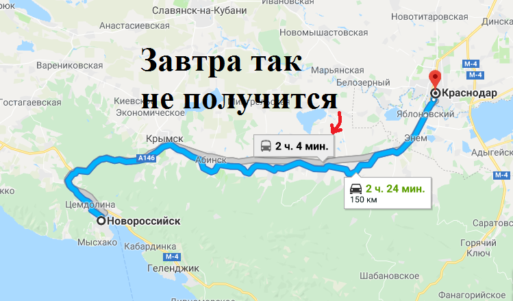 Новороссийцам, которые собираются в Краснодар 6 ноября, лучше выехать пораньше