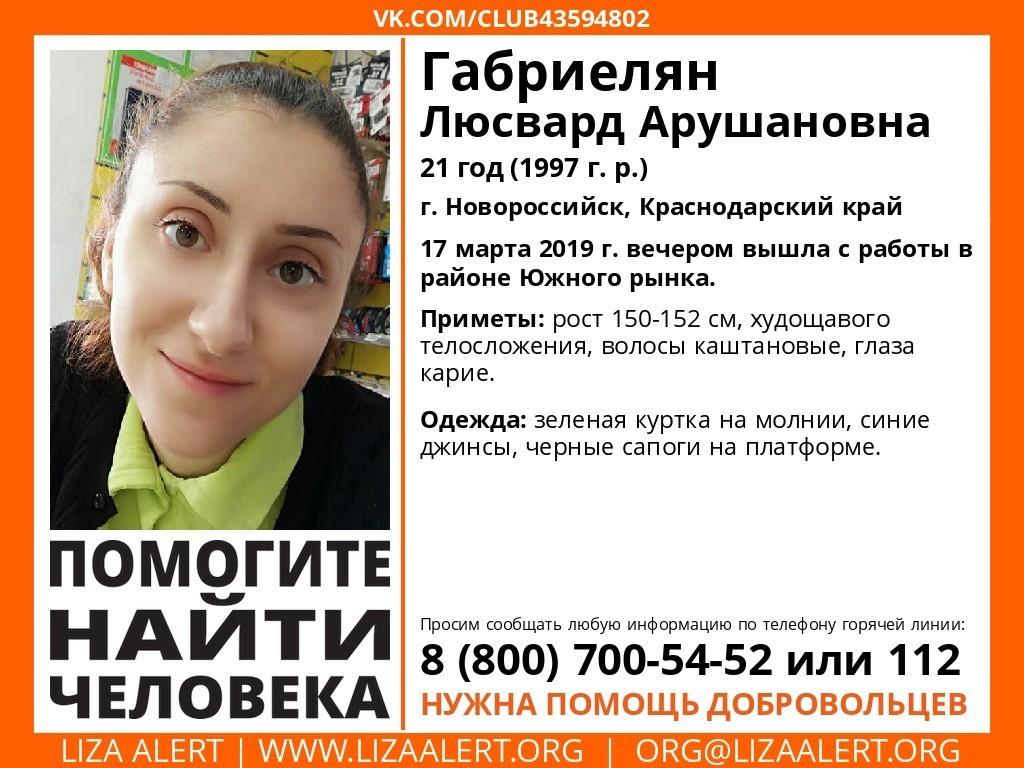 Первая ночь поисков пропавшей в Новороссийске девушки результатов не принесла