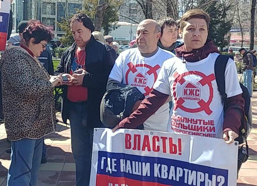Новороссийские дольщики отправились в Краснодар на митинг