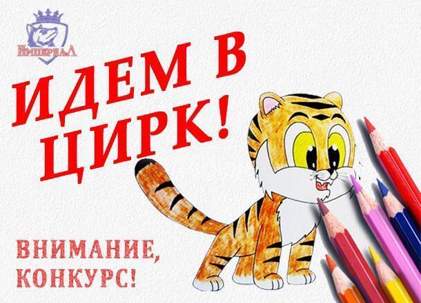«Идем в цирк!» - пришли рисунок и выиграй фотосессию с тигром!