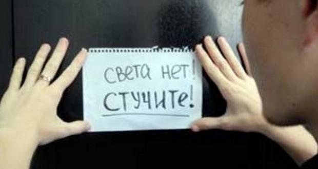 От двух до девяти часов отключат свет в разных районах Новороссийска