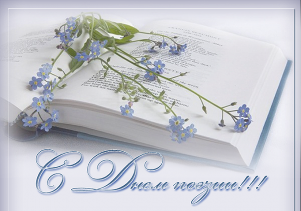 21 марта Новороссийск отмечает  всемирный день «высокого слога»