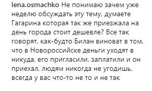 Билан комм Осьмачко.jpg