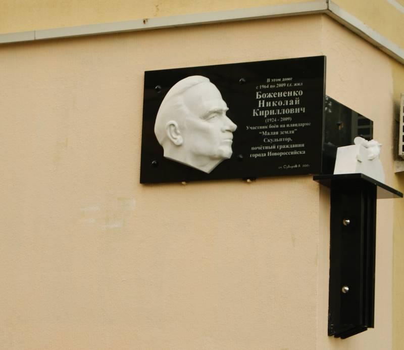 памятник Божененко.jpg