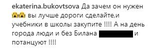 Билан комм Екатерина.jpg